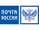 Почта Росии