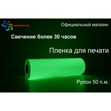 Фотолюминесцентная светонакопительная  пленка по ГОСТ для печати ФЭС-24 в рулонах 50 м, ширина 0,61м