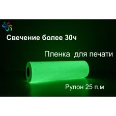 Фотолюминесцентная светонакопительная пленка по ГОСТ для печати ФЭС-24 в рулонах 25 м, ширина 0,61м