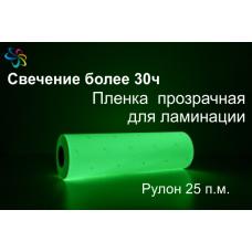 Прозрачная фотолюминесцентная светонакопительная пленка по ГОСТ для ламинации ФЭС-24П в рулонах 25 м, ширина 0,61м