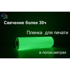 Фотолюминесцентная светонакопительная  пленка по ГОСТ для печати ФЭС-24 в пог.метрах, ширина 0,61м