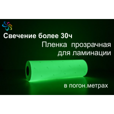 Прозрачная фотолюминесцентная светонакопительная пленка по ГОСТ для ламинации ФЭС-24П в пог.метрах, ширина 0,61м