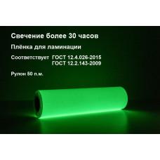 Прозрачная фотолюминесцентная светонакопительная пленка по ГОСТ для ламинации ФЭС-24П в рулонах 50 м, ширина 0,61м