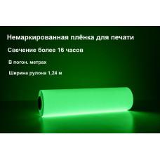 Фотолюминесцентная светонакопительная пленка для печати, послесвечение более 16 ч.,в погон.метрах, ширина 1,24м
