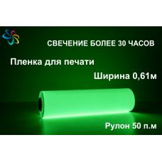 Фотолюминесцентная светонакопительная  пленка для печати, послесвечение более 30 ч.,в рулонах 50м, ширина 0,61м