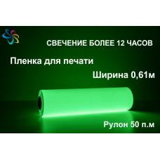 Фотолюминесцентная светонакопительная пленка для печати, послесвечение более 12 ч.,в рулонах 50м, ширина 0,61м