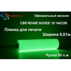 Фотолюминесцентная светонакопительная пленка для печати, послесвечение более 16 ч.,в рулонах 50м, ширина 0,61м