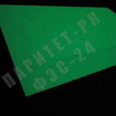 Фотолюминесцентные экраны ФЭС-24 на твердой основе ПВХ 3мм по ГОСТ А2