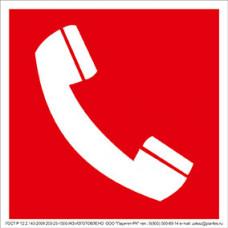"""Знак F 05 """"Телефон для использования при пожаре"""" на световозвращающей пленке на ПВХ"""