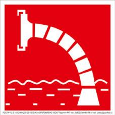 """Знак F 07 """"Пожарный водоисточник"""" на световозвращающей пленке на ПВХ"""