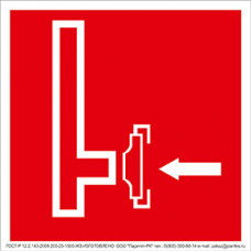 """Знак F 08"""" Пожарный сухотрубный стояк"""" на световозвращающей пленке на ПВХ"""