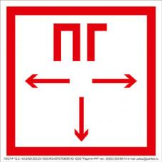 """Знак F 09 """"Пожарный гидрант"""" на световозвращающей пленке самоклеящийся"""