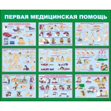 """Информационный стенд """"Первая медицинская помощь"""" размером 1150*950мм"""