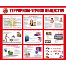 """Информационный стенд """"Терроризм - угроза"""" размером 1150*950мм"""