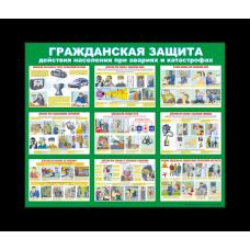 """Информационный стенд """"Гражданская защита"""" размером 1150*950мм"""