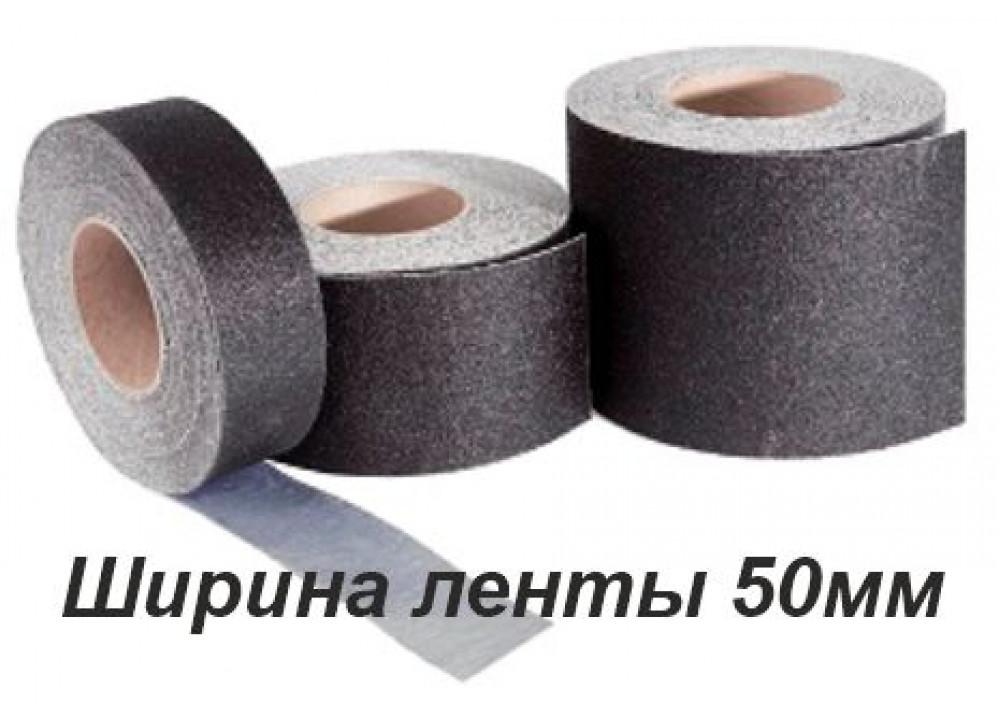 Абразивная противоскользящая лента без изображения в рулоне шириной 50 мм (в пог.м.)