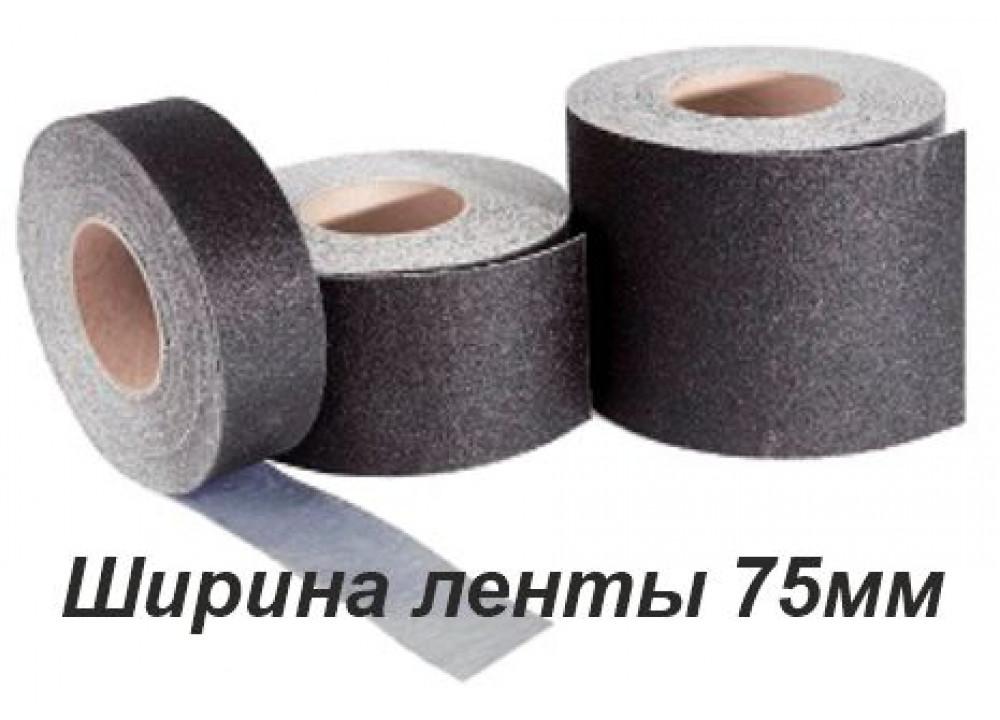 Абразивная противоскользящая лента без изображения в рулоне шириной 75 мм (в пог.м.)