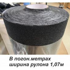 Противоскользящий абразивный материал с клеевым слоем, шириной 1,07м в погон.метрах
