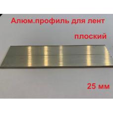 Плоский алюминиевый профиль для лент 25 мм в пог.м.