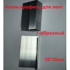 Алюминиевый профиль-ступень для лент Г-образный 50мм*28мм в пог.м.