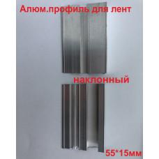 Профиль наклонного типа 55 мм х 15 мм в пог.м.