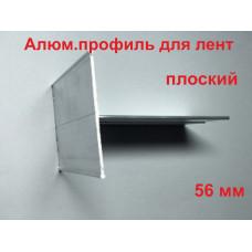 Плоский алюминиевый профиль для лент 56 мм в пог.м.