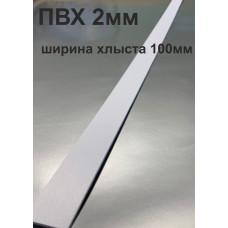 Хлысты для лент шириной 100 мм из ПВХ толщиной 2 мм (1 пог.м.)
