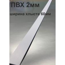Хлысты для лент шириной 60 мм из ПВХ толщиной 2 мм (1 пог.м.)