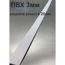 Хлысты для лент шириной 25 мм из ПВХ толщиной 3 мм (1 пог.м.)