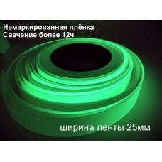 Фотолюминесцентная светонакопительная лента  без изображения в рулоне шириной 25 мм (в пог.м.)