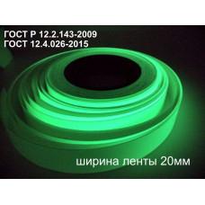 Фотолюминесцентная светонакопительная лента по ГОСТ ФЭС-24 без изображения в рулоне шириной 20 мм (в пог.м.)