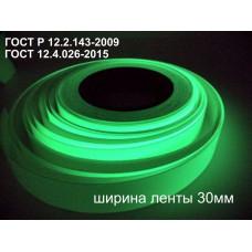Фотолюминесцентная светонакопительная лента по ГОСТ ФЭС-24 без изображения в рулоне шириной 30 мм (в пог.м.)