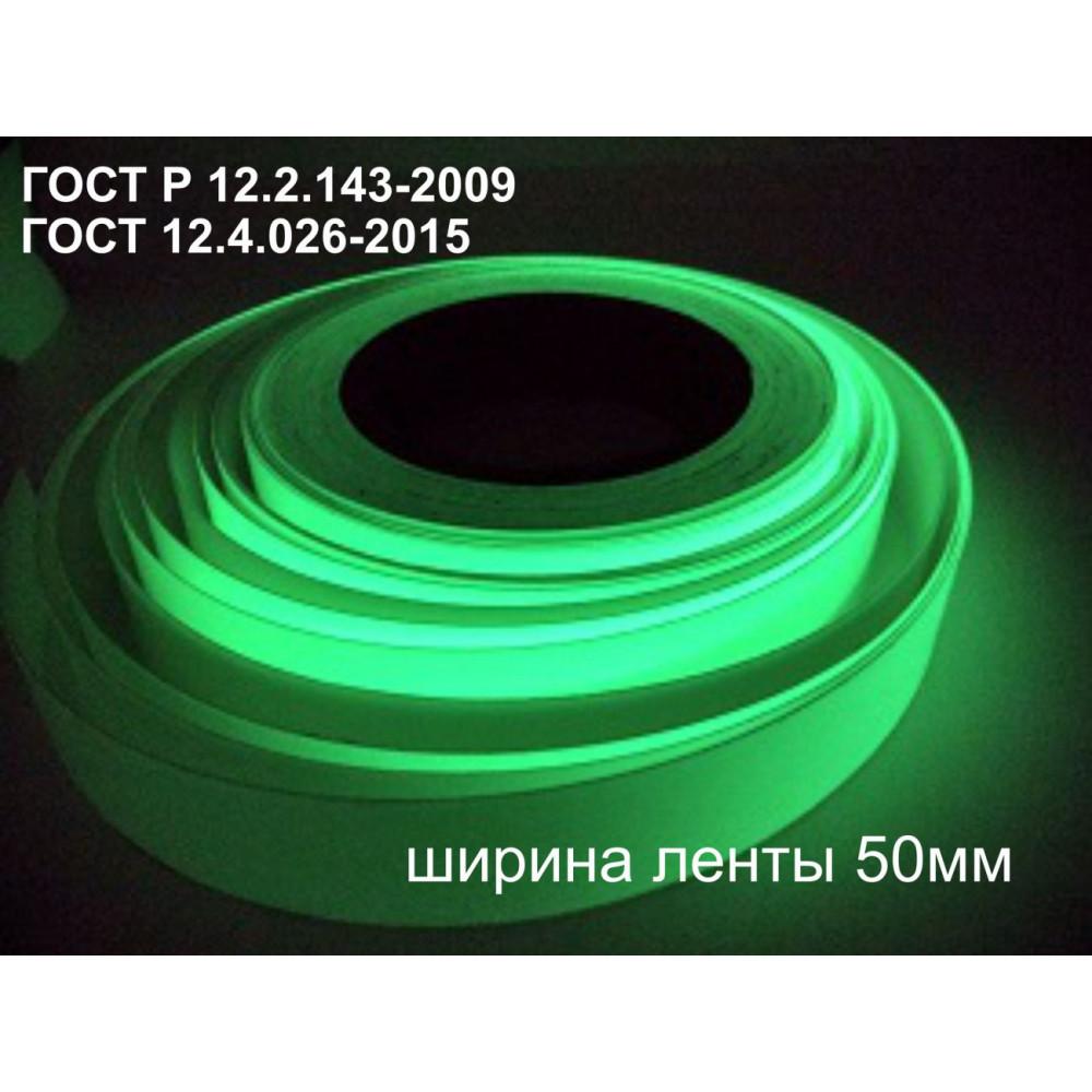 Фотолюминесцентная светонакопительная лента по ГОСТ ФЭС-24 без изображения в рулоне шириной 50 мм (в пог.м.)