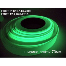 Фотолюминесцентная светонакопительная лента по ГОСТ ФЭС-24 без изображения в рулоне шириной 70 мм (в пог.м.)