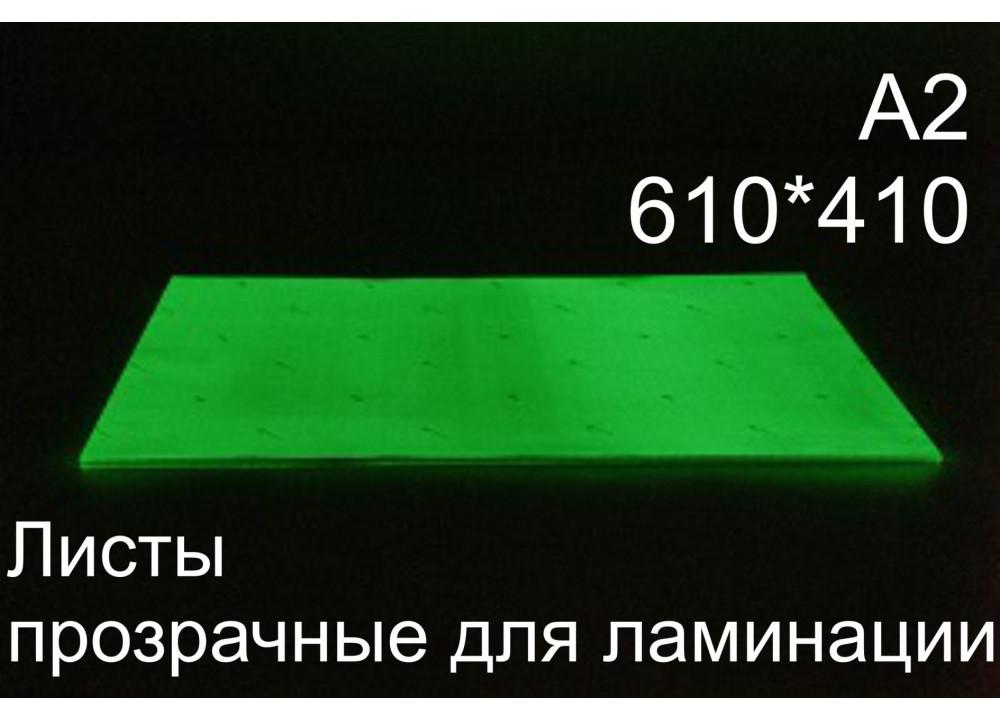 Фотолюминесцентные светонакопительные  листы ФЭС-24П по ГОСТ А2(610*410)