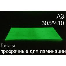 Фотолюминесцентные светонакопительные листы ФЭС-24П по ГОСТ А3 (305*410)