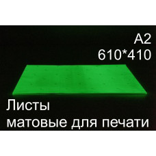 Фотолюминесцентные светонакопительные листы ФЭС-24 по ГОСТ А2 (610*410)