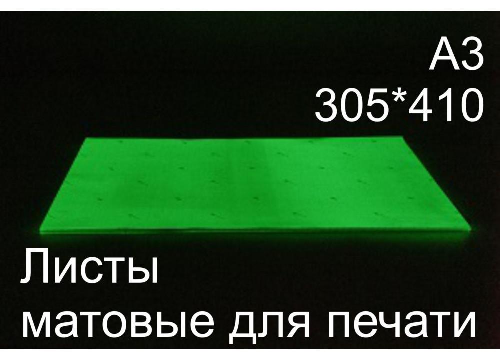 Фотолюминесцентные светонакопительные листы ФЭС-24 по ГОСТ А3 (305*410)