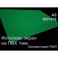 Фотолюминесцентные светонакопительные экраны ФЭС-24 на твердой основе ПВХ 1мм по ГОСТ А3