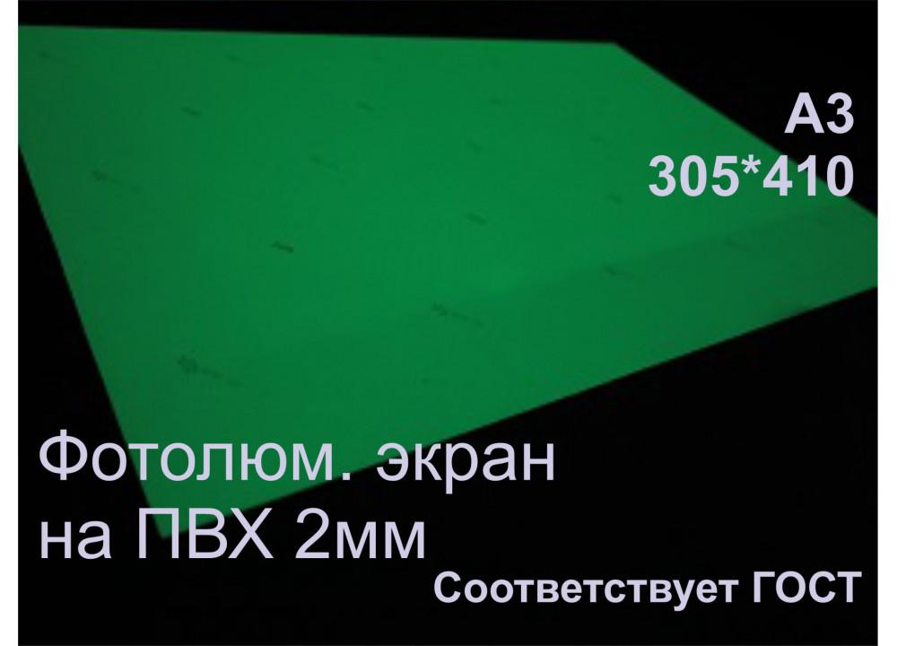 Фотолюминесцентные светонакопительные экраны ФЭС-24 на твердой основе ПВХ 2мм по ГОСТ А3