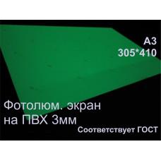 Фотолюминесцентные светонакопительные экраны ФЭС-24 на твердой основе ПВХ 3мм по ГОСТ А3