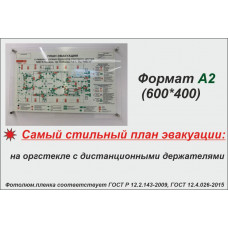 План эвакуации на оргстекле с дистанционными держателями на фотолюминесцентной светонакопительной пленке ФЭС-24 по ГОСТ. размер А2 (600*400мм)