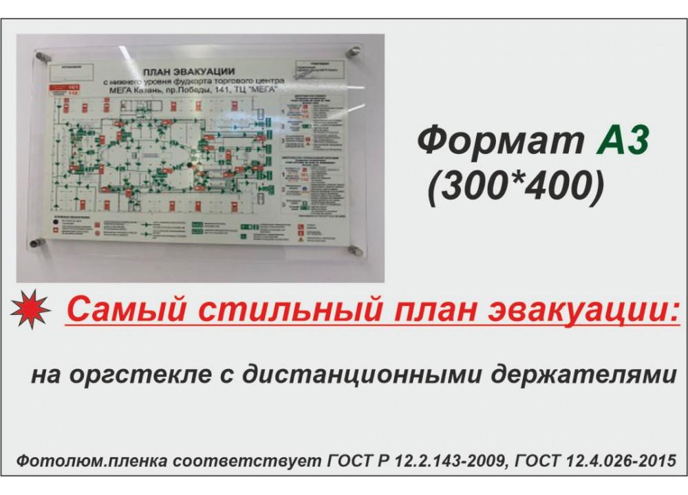 План эвакуации на оргстекле с дистанционными держателями на фотолюминесцентной светонакопительной пленке ФЭС-24 по ГОСТ. размер А3 (300*400мм)