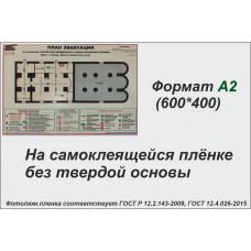 Планы эвакуации на фотолюминесцентной светонакопительной пленке ФЭС-24 по ГОСТ размер А2 (600*400мм) без твердой основы