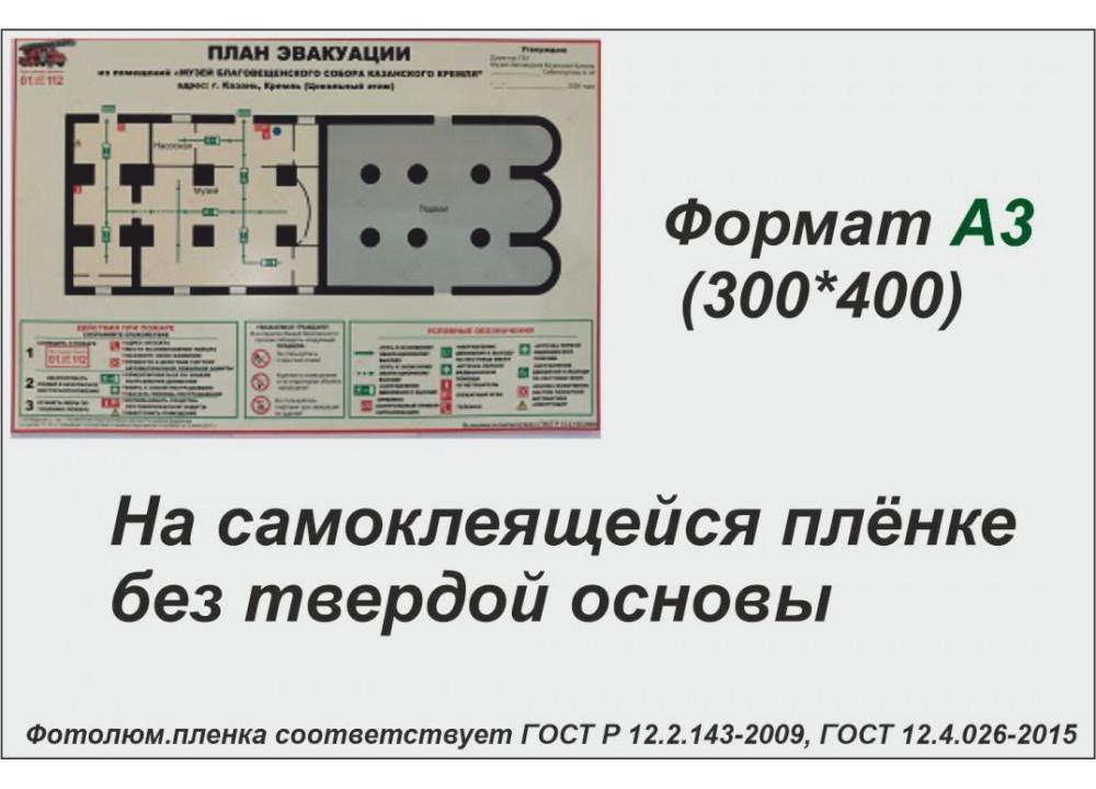 Планы эвакуации на фотолюминесцентной светонакопительной пленке ФЭС-24 по ГОСТ размер А3 (300*400мм) без твердой основы