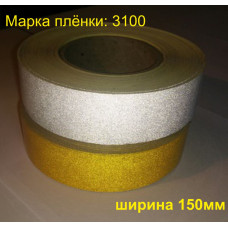 Световозвращающая светоотражающая лента марки 3100 без изображения в рулоне шириной 150 мм (в пог.м.)
