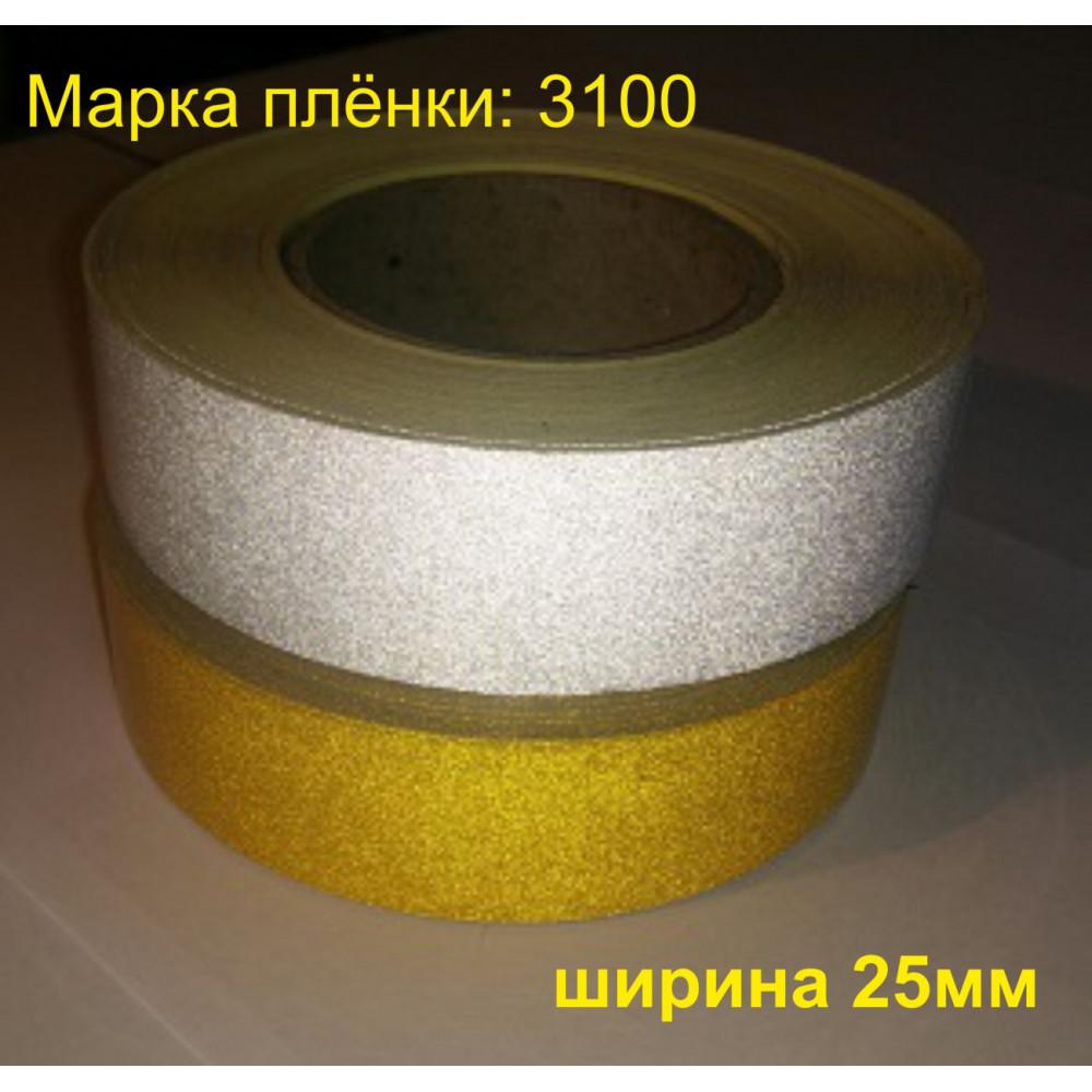 Световозвращающая светоотражающая лента марки 3100 без изображения в рулоне шириной 25 мм (в пог.м.)
