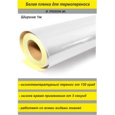 Пленка ткань термотрансферная для термопереноса со светоотражающим и световозвращающими свойствами, шириной 1м, в погон.м