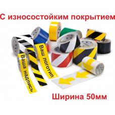 Лента сигнальная самоклеящаяся с изображением с износостойким покрытием, шириной 50мм, в намотке