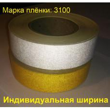 Световозвращающая светоотражающая лента марки 3100 без изображения в рулоне индивидуальной ширины, цены за кв.метр
